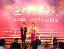 """内蒙古11选5遗漏集团举办2016年""""迎中秋、庆国庆""""文艺汇演"""